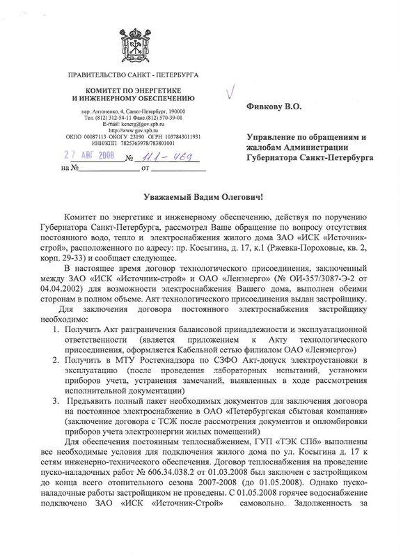 образец искового заявления об истребовании документов тсж img-1